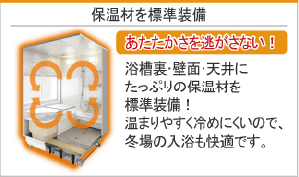 保温材を標準装備