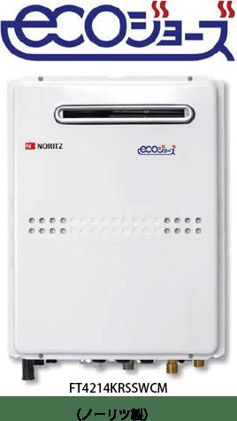 高効率暖房給湯器