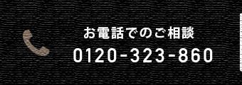 お電話でのご相談 0120-323-860