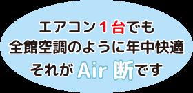 エアコン1台でも全館空調のように年中快適。それがAir断です。